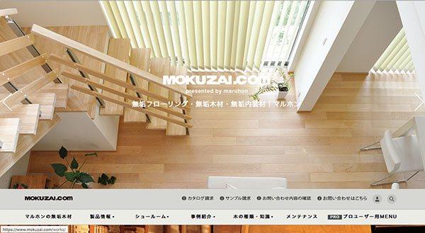 MOKUZAI.com