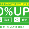 トレファク引越 LINE査定|LINE&電話で、買取金額10%UP!