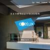 CoeLux(コールクス)太陽光再現照明システム